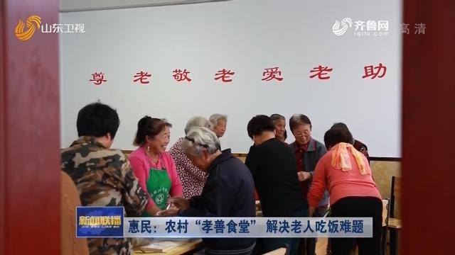 """惠民:农村""""孝善食堂"""" 解决老人吃饭难题"""