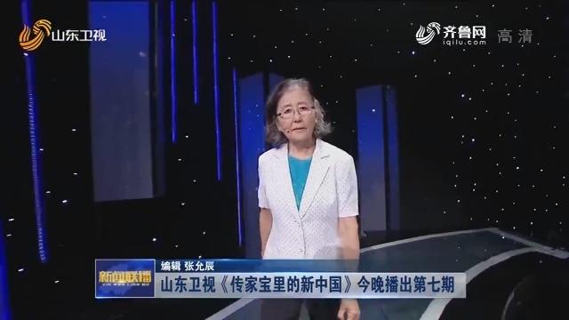 山东卫视《传家宝里的新中国》今晚播出第七期