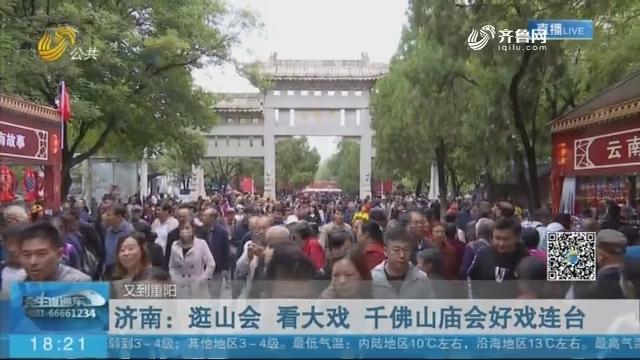 【又到重阳】济南:逛山会 看大戏 千佛山庙会好戏连台