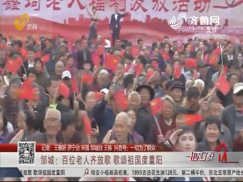 邹城:百位老人齐放歌 歌颂祖国度重阳