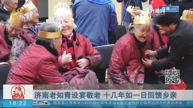 【情暖重阳】济南老知青设宴敬老 十几年如一日回馈乡亲