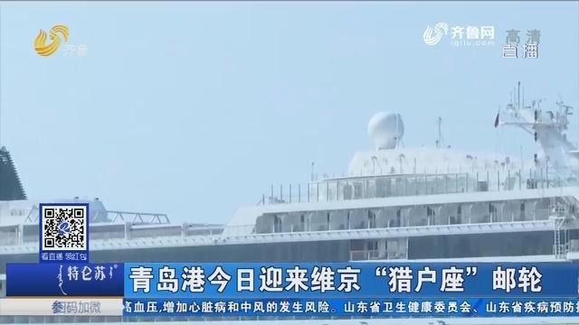 """青岛港10月7日迎来维京""""猎户座""""邮轮"""