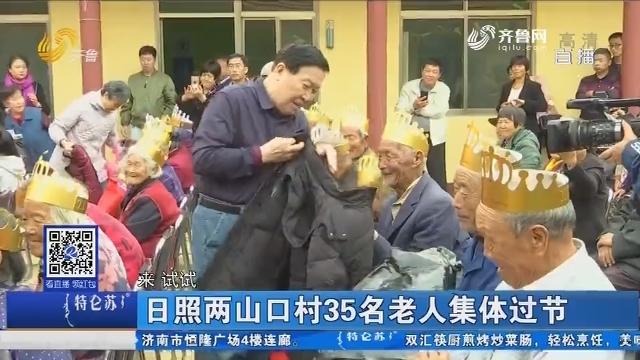 日照两山口村35名老人集体过节