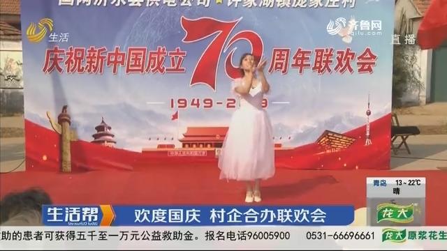 临沂:欢度国庆 村企合办联欢会