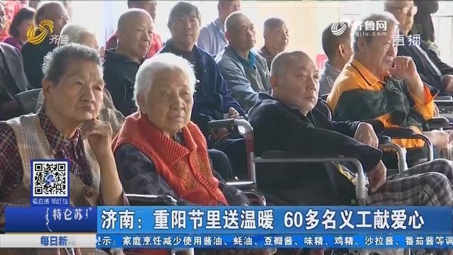 济南:重阳节里送温暖 60多名义工献爱心