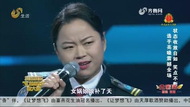 20191007《让梦想飞》:选手亮嗓震撼全场 状态收放自如 笑点不断