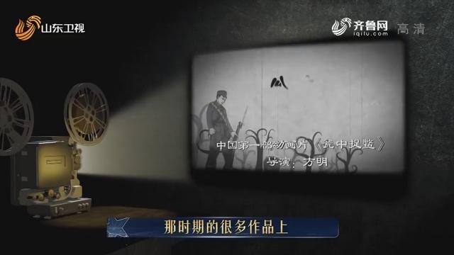 《传家宝里的新中国》——中国动画的见证者