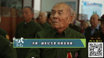 济南:颁发纪念章 致敬老英雄!