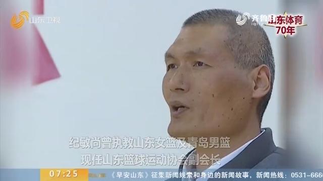 """【山东体育七十年】 中国""""邮差""""纪敏尚"""