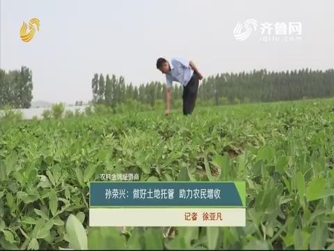 【农科金牌经销商】孙荣兴:做好土地托管 助力农民增收