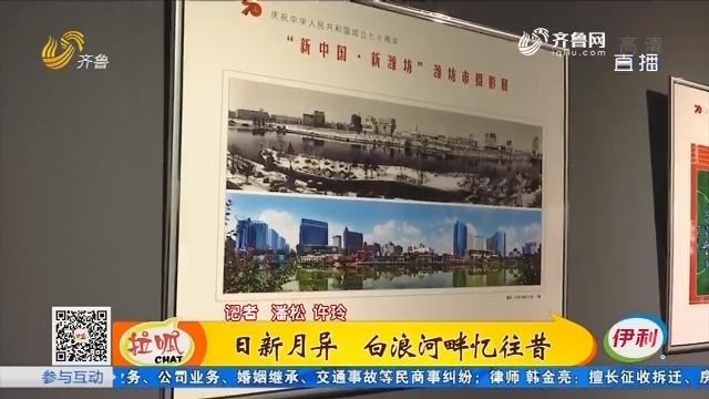 潍坊:日新月异 白浪河畔忆往昔