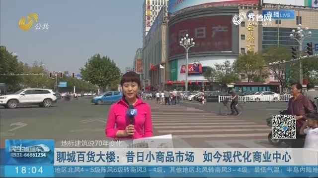 【地标建筑说70年变化】聊城百货大楼:昔日小商品市场 如今现代化商业中心