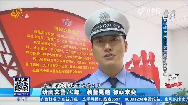 济南交警70年:装备更迭 初心未变