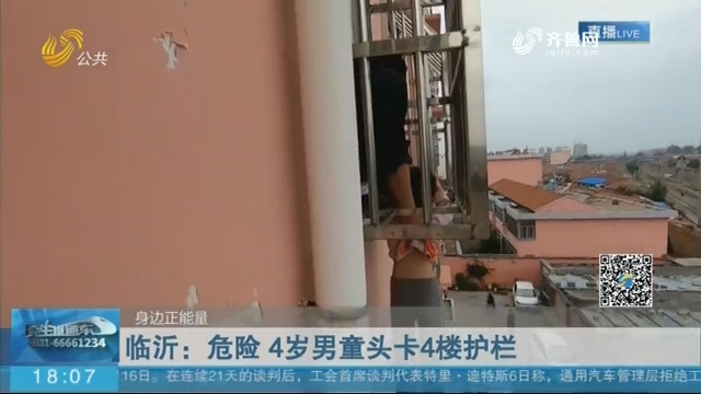 【身边正能量】临沂:危险 4岁男童头卡4楼护栏