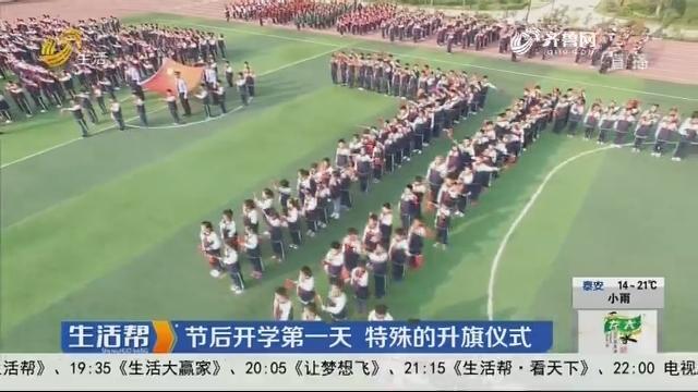 烟台:节后开学第一天 特殊的升旗仪式
