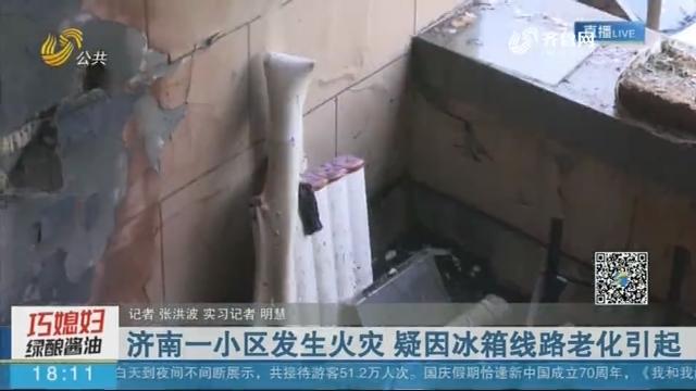 济南一小区发生火灾 疑因冰箱线路老化引起