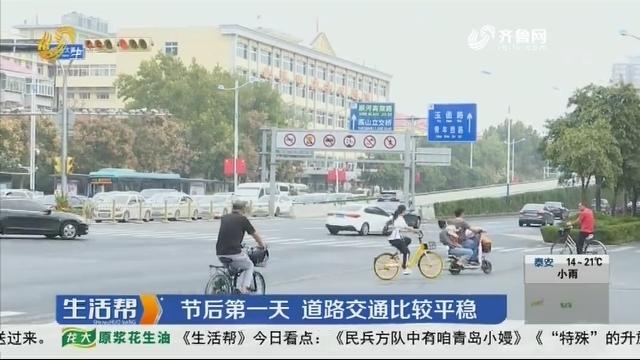 济南:节后第一天 道路交通比较平稳