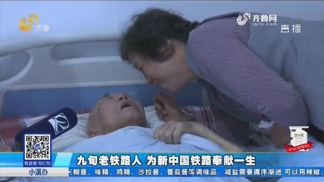 淄博:九旬老铁路人 为新中国铁路奉献一生