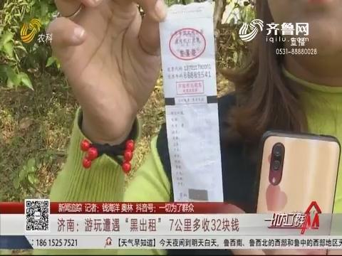 """【新闻追踪】济南:游玩遭遇""""黑出租"""" 7公里多收32块钱"""