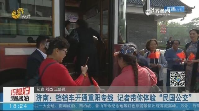 """济南:铛铛车开通重阳专线 记者带你体验""""民国公交"""""""