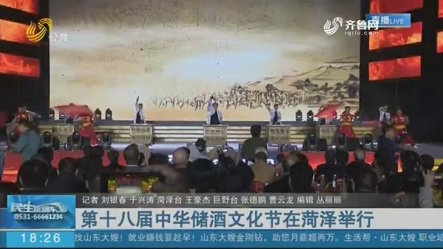 第十八届中华储酒文化节在菏泽举行