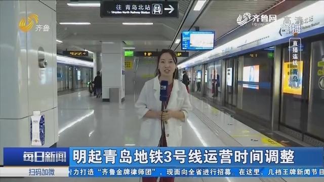 10月09日起青岛地铁3号线运营时间调整