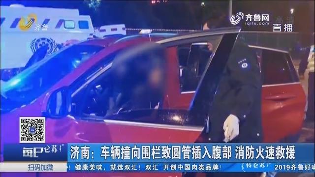 济南:车辆撞向围栏致圆管插入腹部 消防火速救援
