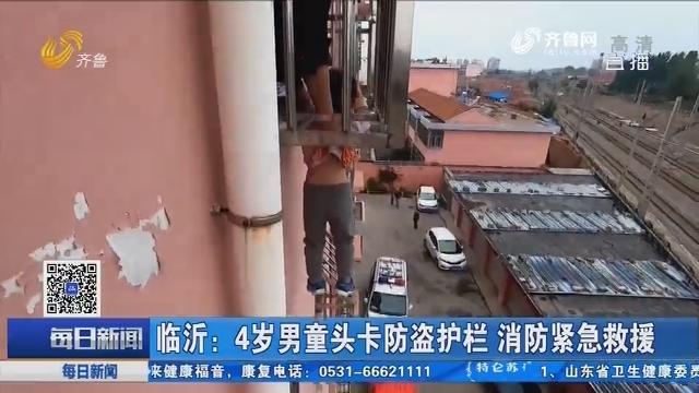 临沂:4岁男童头卡防盗护栏 消防紧急救援