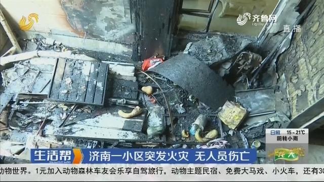 济南一小区突发火灾 无人员伤亡