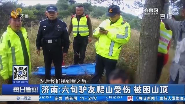 济南:六旬驴友爬山受伤 被困山顶