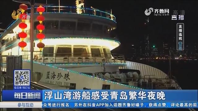 【直播连线】浮山湾游船感受青岛繁华夜晚