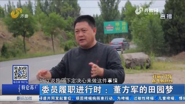 【壮丽70年 奋斗新时代】委员履职进行时:董方军的田园梦