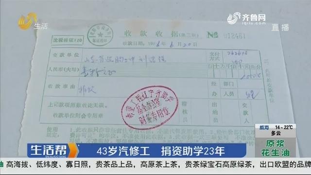 潍坊:43岁汽修工 捐资助学23年