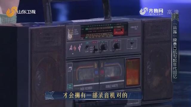 《传家宝里的新中国》——新中国第一支服装表演队成立往事