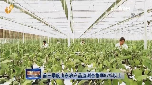 前三季度山东农产品监测合格率97%以上