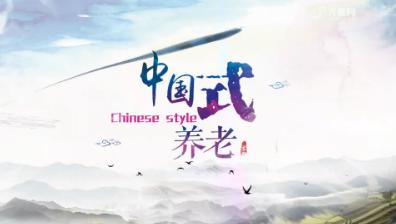 2019年10月05日《中国式养老》完整版