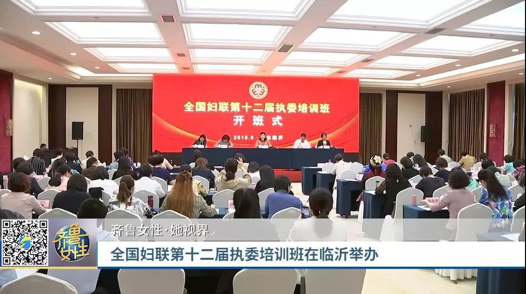 【她·视界】全国妇联第十二届执委培训班在临沂举办
