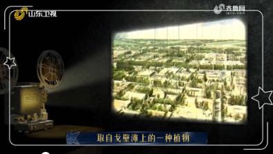 《传家宝里的新中国》——马兰基地初建时期的故事