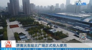 【铁路基建】济南火车站北广场正式投入使用