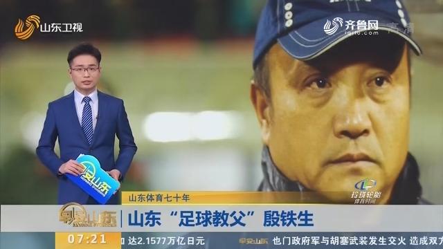 """【山东体育七十年】山东""""足球教父""""殷铁生"""