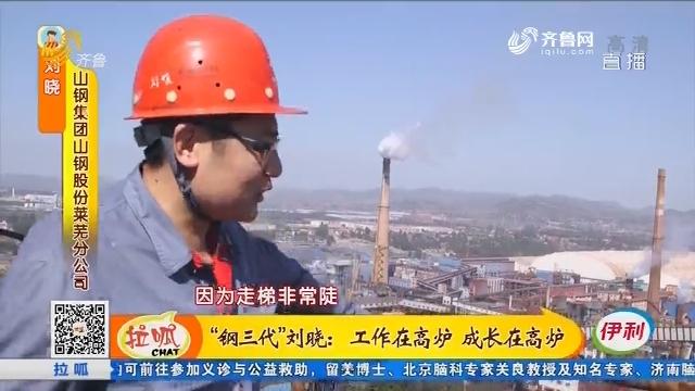 """""""钢三代""""刘晓:工作在高炉 成长在高炉"""