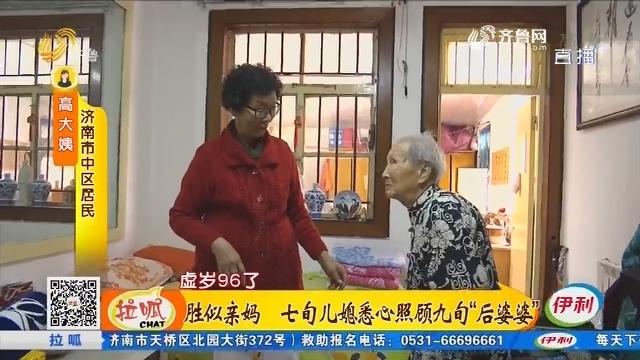 """济南:胜似亲妈 七旬儿媳悉心照顾九旬""""后婆婆"""""""