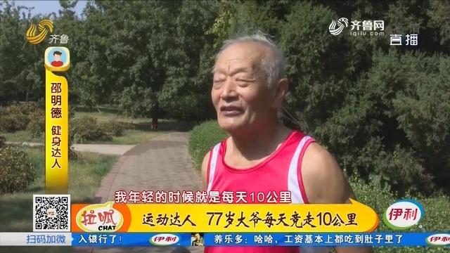 淄博:运动达人 77岁大爷每天竞走10公里