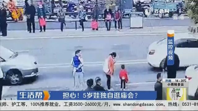 淄博:担心!5岁娃独自逛庙会?