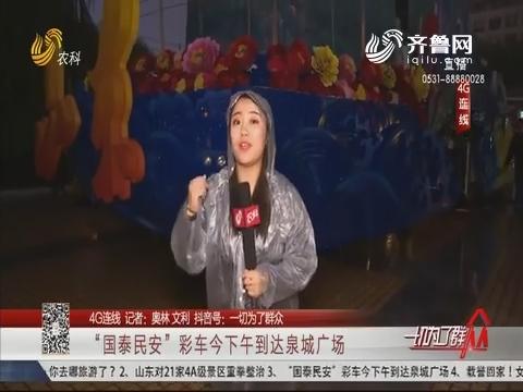 "【4g连线】""国泰民安""彩车10月9日下午到达泉城广场"