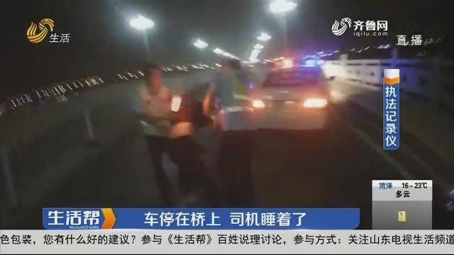 临沂:车停在桥上 司机睡着了