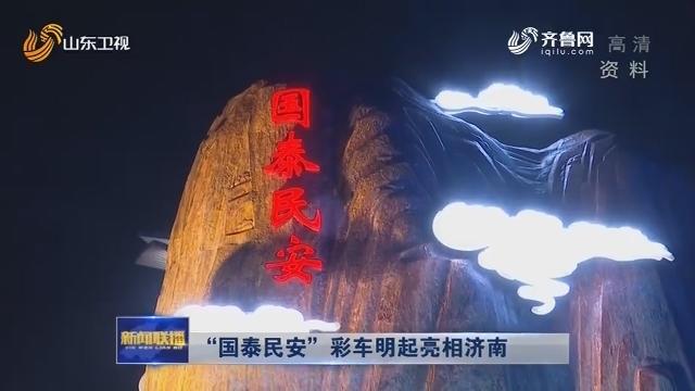 """""""国泰民安""""彩车明起亮相济南"""