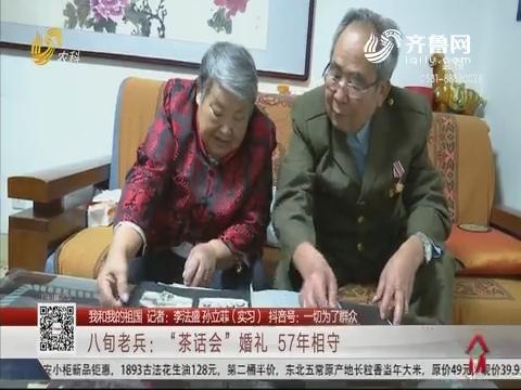 """【我和我的祖国】八旬老兵:""""茶话会""""婚礼 57年相守"""