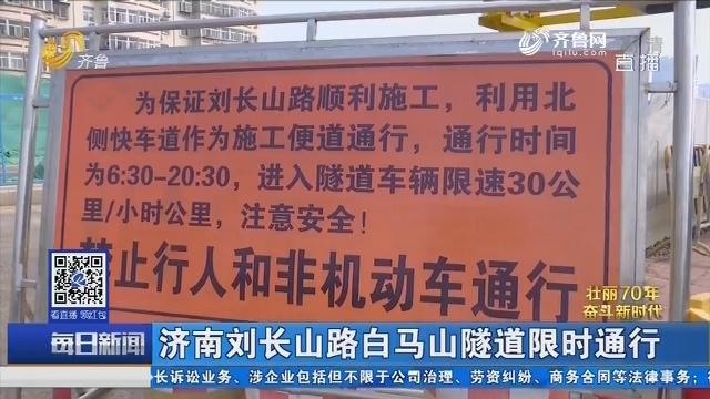 【壮丽70年 奋斗新时代】济南刘长山路白马山隧道限时通行
