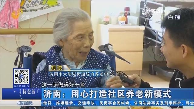 济南:用心打造社区养老新模式